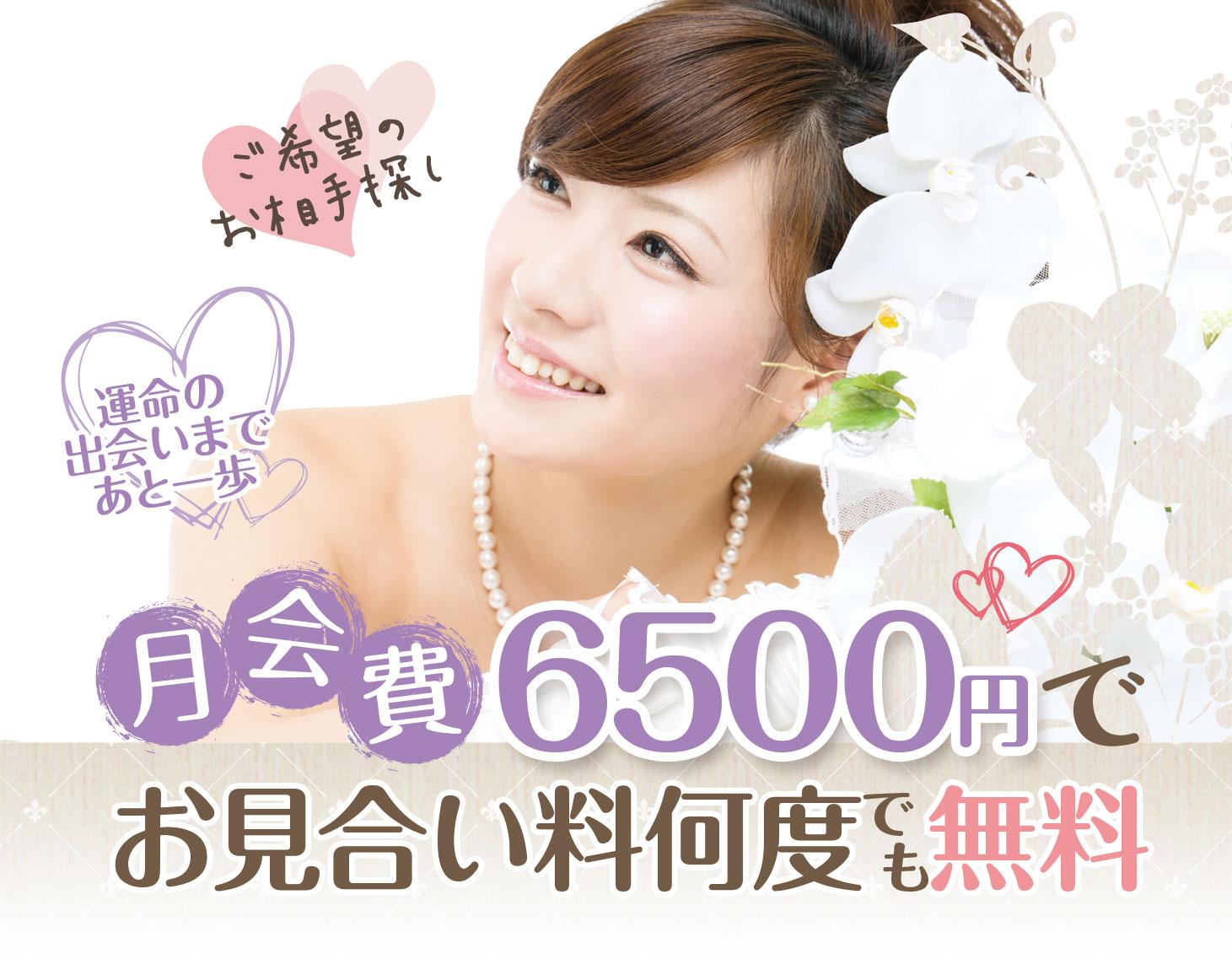 月会費6500円でお見合い料は何度でも無料